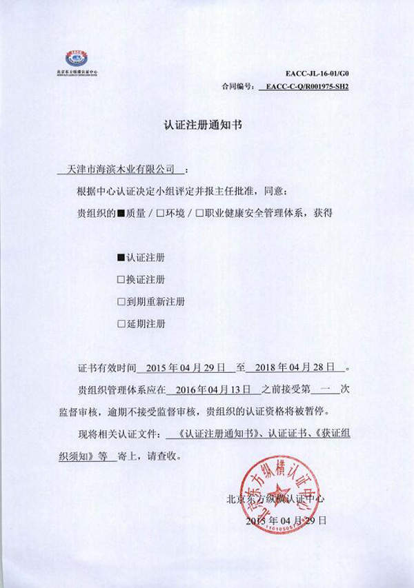 yabo217注册通知书